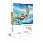全球儿童文学典藏书系(升级版第二辑)・金银岛