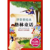【旧书二手书8新正版】 格林童话:拼音美绘本――世界儿童文学名著 (德)雅科布格