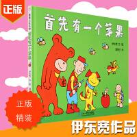 首先有一个苹果蒲蒲兰 0-3-5-6-8岁幼儿童自主阅读绘本图画书 子共读故事启蒙认知 睡前故事读物绘画书籍 幼儿游戏