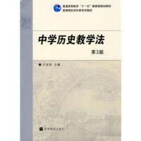 【二手书9成新】 中学历史教学法 于友西 高等教育出版社 9787040266924