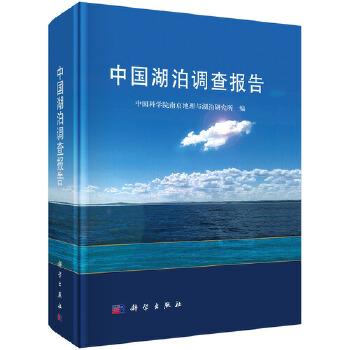 中国湖泊调查报告