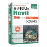 基于BIM的Revit 2019中文版建筑设计实战演练
