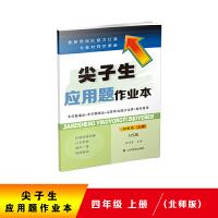 2020秋尖子生应用题作业本四年级上册(北师版)(BS版)