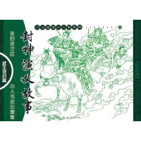 封神演义故事:武王伐纣篇(全4册)――小小孩读小人书系列