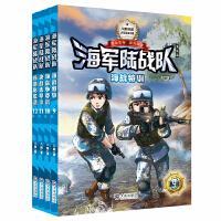 海军陆战队第三辑(套装共4册)