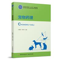 """宠物药理(高等职业教育""""十三五""""规划教材 高等职业教育宠物类专业教材)"""