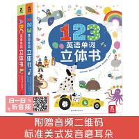 ABC+123英语单词立体书(精装2册)
