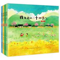 我身边的二十四节气 全4册 春夏秋冬二十四节气绘本图画书 3-6-9岁我身边大自然科普书 给中国孩子的手绘自然百科书 儿