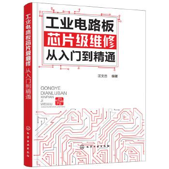 工业电路板芯片级维修从入门到精通 电路板芯片级维修  工业电路板