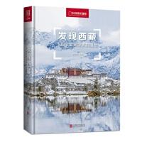发现西藏:100个最美观景拍摄地