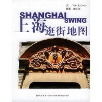 【二手旧书8成新】上海逛街地图 Yan & Coco 文,黄仁达 摄影 9787801487629