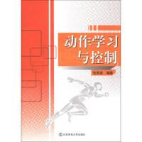 【二手旧书8成新】动作学习与控制 张英波 9787810519892