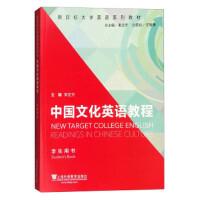 【二手旧书8成新】新目标大学英语:中国文化英语教程(学生用书 束定芳 9787544641159