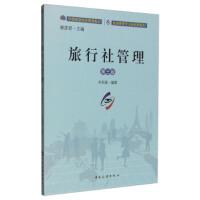 【二手旧书8成新】旅行社管理(第三版 朴松爱,谢彦君 9787503256455