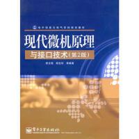 【二手旧书8成新】现代微机原理与接口技术(第2版 杨全胜,胡友彬等著 9787121048807