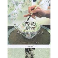 陶瓷制作常见问题和解救方法