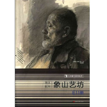 象山艺坊 吴方,杨慎修 9787538636857