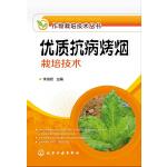作物栽培技术丛书--优质抗病烤烟栽培技术