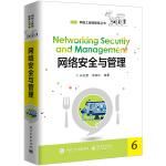 网络安全与管理