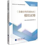 2019年证券业从业人员一般从业资格考试辅导:金融市场基础知识模拟试卷