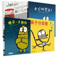 国际大师绘本系列6:别让大象坐巴士+晚安,大怪物+猴子分香蕉+老鼠哪里逃!(套装全4册)