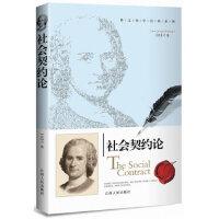 【二手旧书8成新】社会契约论(新版 [法] 卢梭,孙笑语 9787210046042