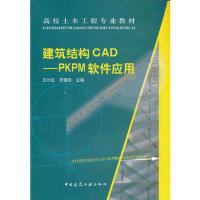 【二手旧书8成新】建筑结构CADPKPM软件应用 王小红,罗建阳 9787112061648