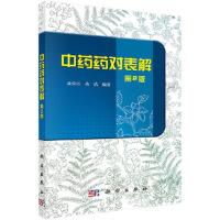 中药药对表解(修订版)黄荣宗,黄浩9787030386274科学出版社
