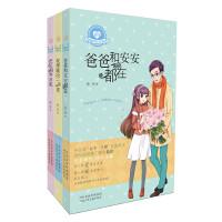 徐玲至暖亲情小说系列(3册)