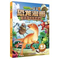 植物大战僵尸2・恐龙漫画 恐龙与奇异森林