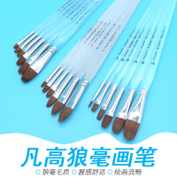 凡高精品狼毫浮生若梦水粉/水彩笔透明杆套装 油画丙烯画笔 6支装