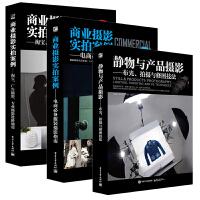 商业摄影实拍案例 2册+静物与产品摄影 摄影教材书 摄影教程书籍 摄影技术 实用摄影技巧书籍 畅销书籍 广告摄影专业摄