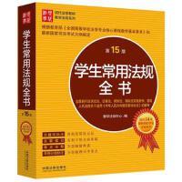 【二手旧书8成新】学生常用法规全书(第15版 中国法制出版社教学法规中心 9787509359730
