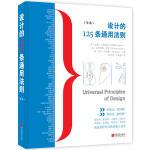 设计的125条通用法则(全本)设计法则 平面设计书籍 游戏 建筑设计 园艺设计 制造商设计领域百科 设计师参考工具书