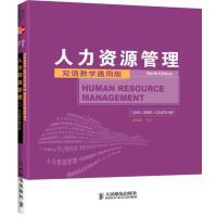 【正版二手书旧书9成新左右】管理(第9 版)双语教学通用版9787115282767