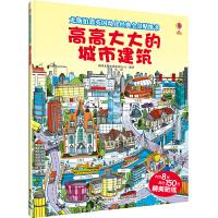 尤斯伯恩英国幼儿经典全景贴纸书・高高大大的城市建筑