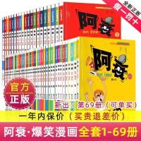 阿衰漫画全集全套1-61大本加厚版51-60搞笑儿童书籍小学生7-8-9-10-12岁男孩漫画书猫小乐爆笑校园搞笑幽默