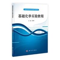 基础化学实验教程 王萍萍 9787030315298