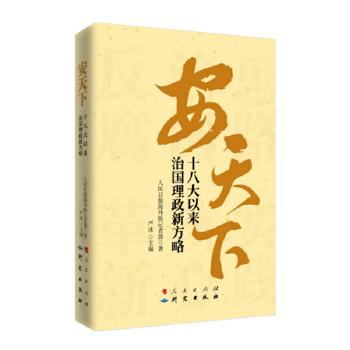 【人民出版社】安天下 : 十八大以来治国理政新方略