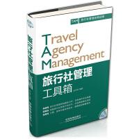 旅行社管理工具箱 赵文明著 9787113190002