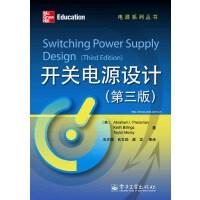 开关电源设计(第3版)(仅适用PC阅读)(电子书)
