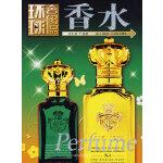 环球奢侈品丛书――香水