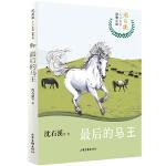 沈石溪十二生肖动物小说――最后的马王