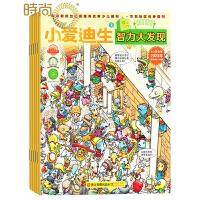 小爱迪生・智力大发现 2018年全年杂志订阅新刊预订1年共12期7月起订