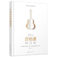 【二手书8成新】拾光吉他谱精选集 制谱者小组 9787122265715