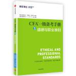 CFA一级备考手册⑤道德与职业准则