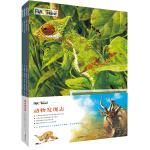 动物发现志(全四册)