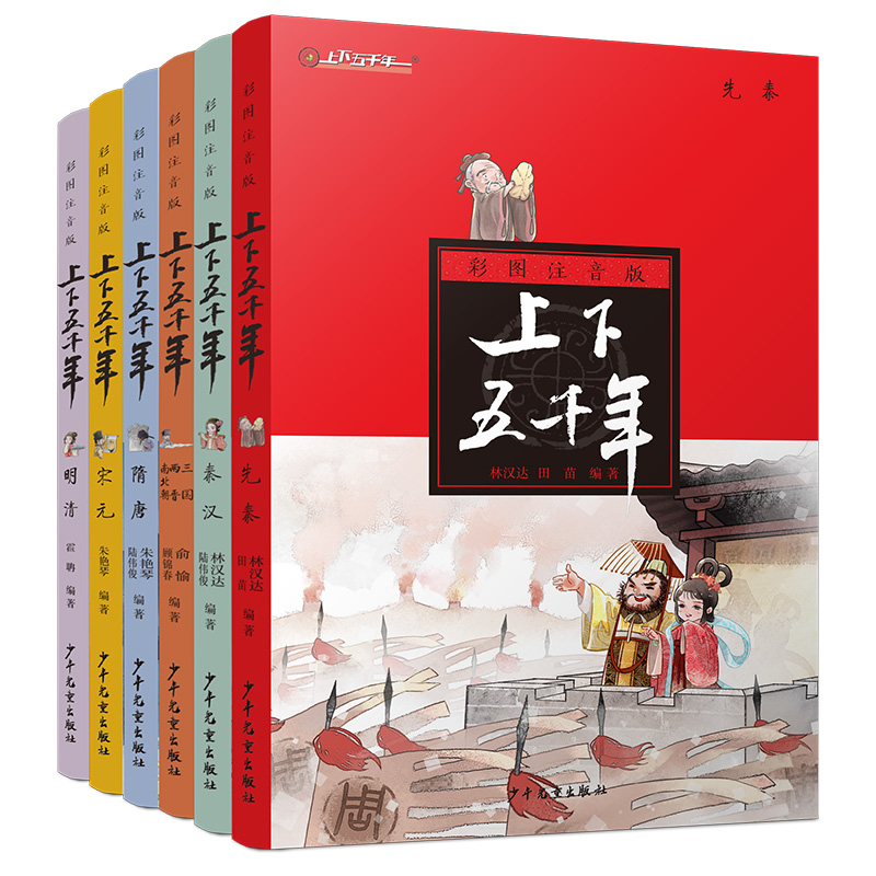 《上下五千年》彩图注音版林汉达主编,五千年魅力中国故事,畅销书《上下五千年》彩图注音版本,文字改编更适合低年龄段孩子阅读。百余则历史故事娓娓道来,五百幅彩色插图生动呈现,打造中国孩子必读的历史文化启蒙读本。