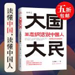 大国大民――王志纲话说中国人