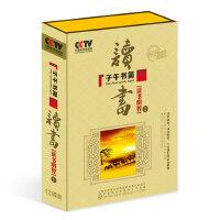 正版现货 百科音像 CCTV子午书简-读书-读书明智 (I)12CD读书明智1